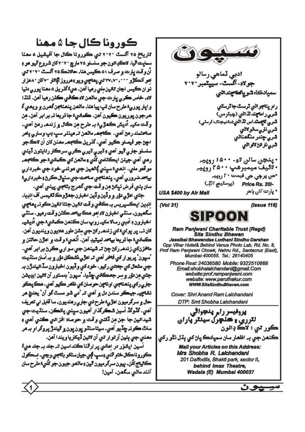 Sipoon Jul Aug Sep,2020 - Page no 2